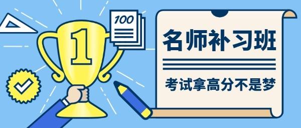 初高中知识补习考试