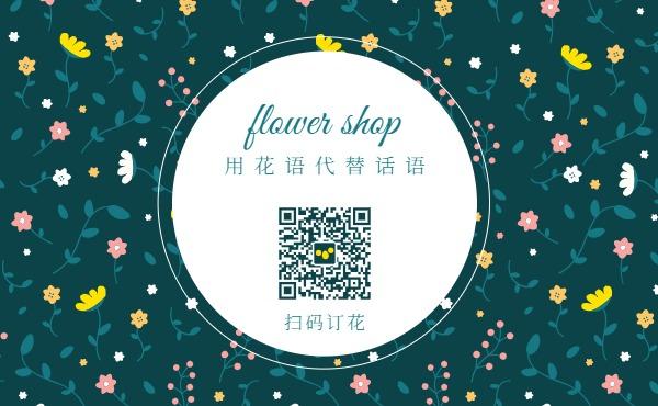 扫码订购鲜花