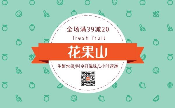 生鲜水果促销满减活动