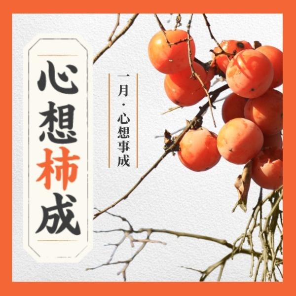 新年春节一月月签柿子祝福图文
