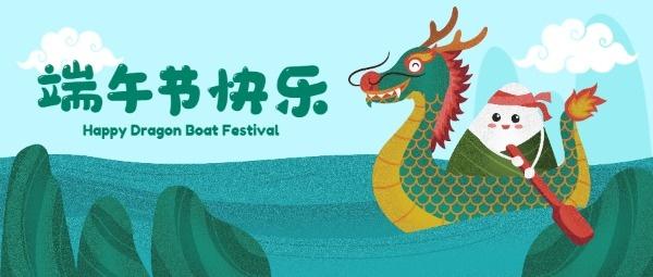 端午节快乐粽子划龙舟