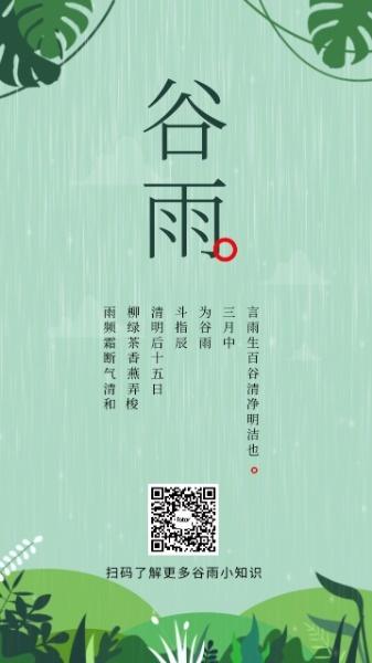 传统文化24节气谷雨绿色
