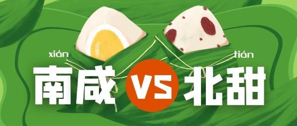 粽子口味pk