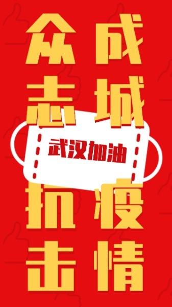 武汉加油众志成城抗击疫情红色口罩