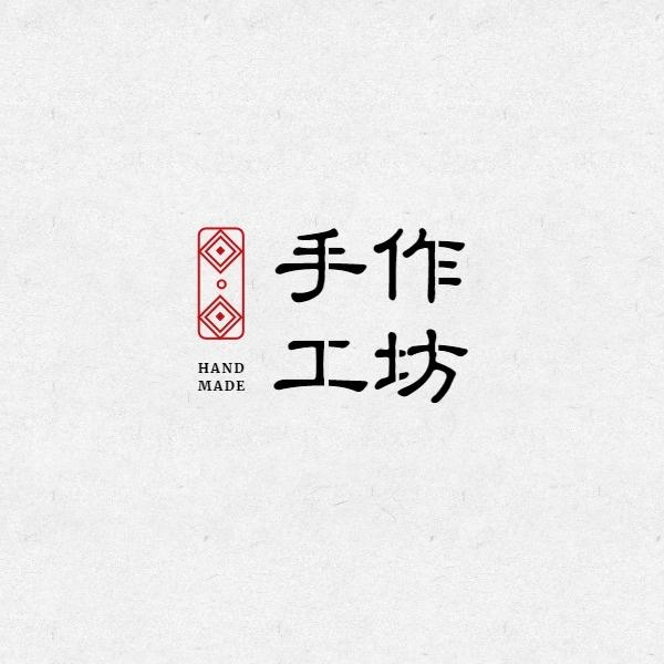 灰色中国风传统手工作坊