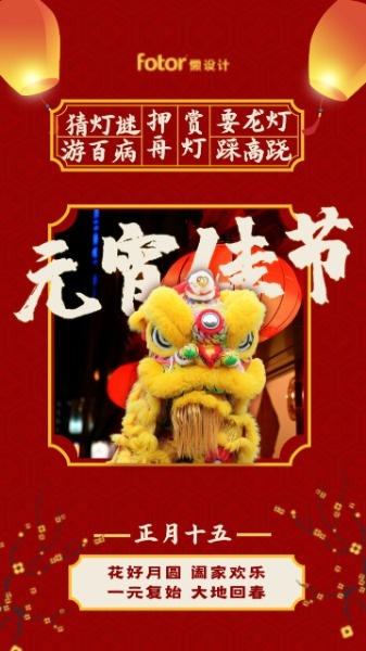 红色中国风元宵佳节传统习俗