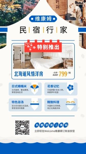 日式民宿宣传推广