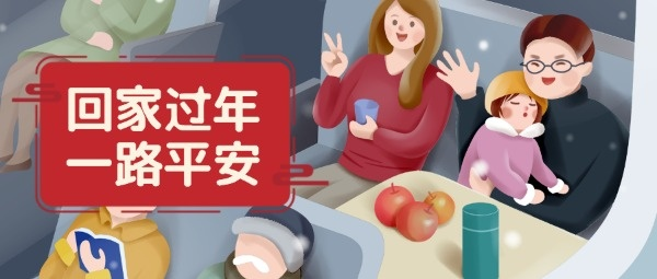 回家春运火车汽车交通工具一家人家庭插画