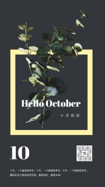 黑色文艺10月份月签