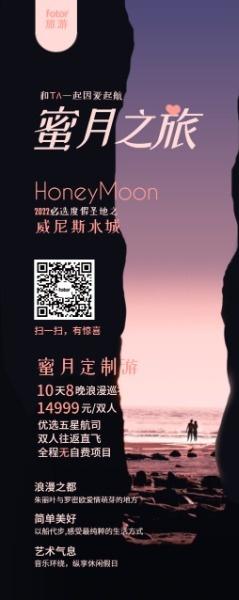 520情人节定制蜜月旅游