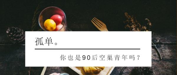 90后孤单青年