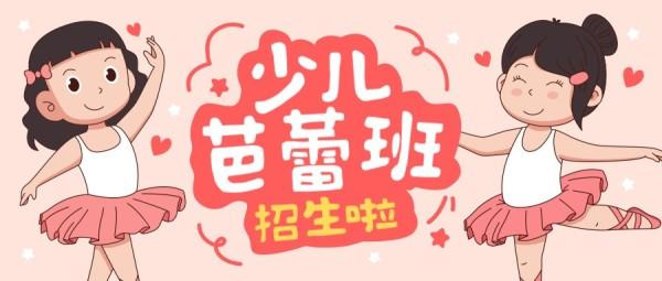 粉色卡通少儿舞蹈班培训招生公众号封面大图模板