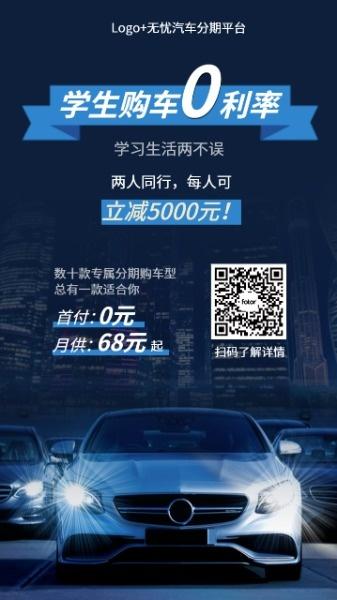 學生購汽車分期0利率