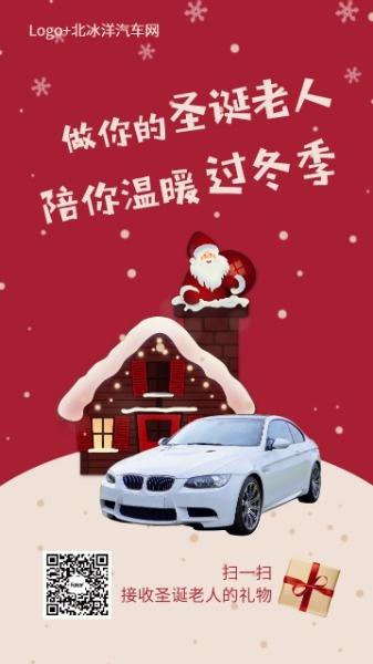 圣诞节汽车网促销