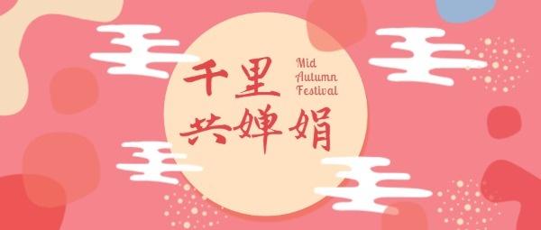传统节日中秋节