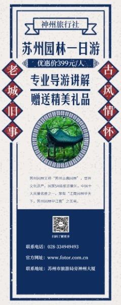 苏州园林一日游宣传