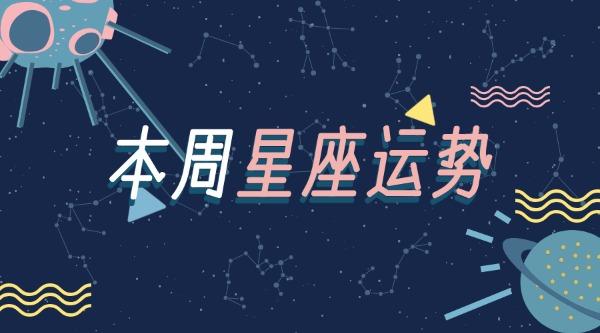 星座運勢預測藍色宇宙