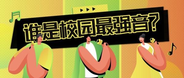 橙色复古炫酷校园歌唱比赛音乐节公众号封面大图模板