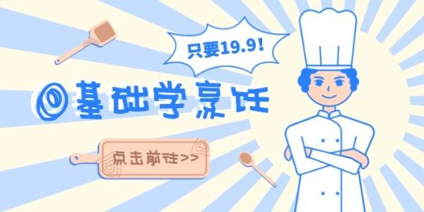 烹饪教程线上课程培训