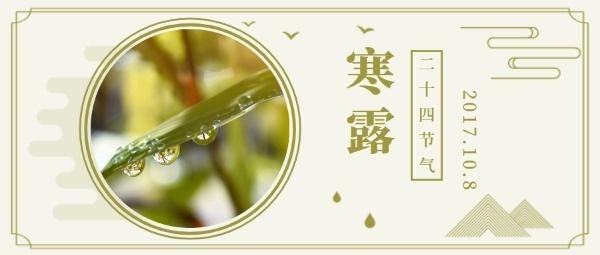 中国传统二十四节气寒露