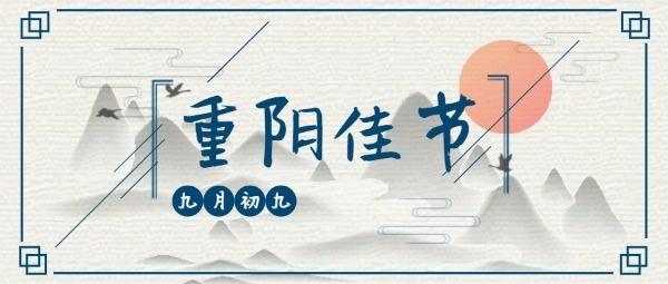 九月初九重阳佳节