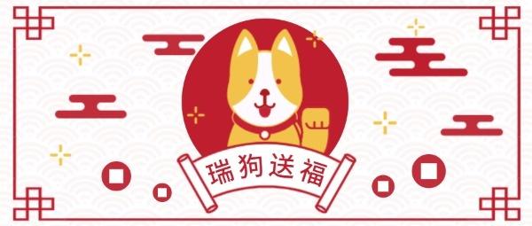 春节新年瑞狗送福