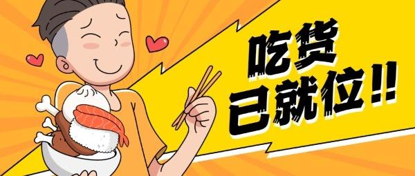 黄色卡通插画美食吃货