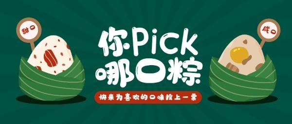 端午节粽子口味评选