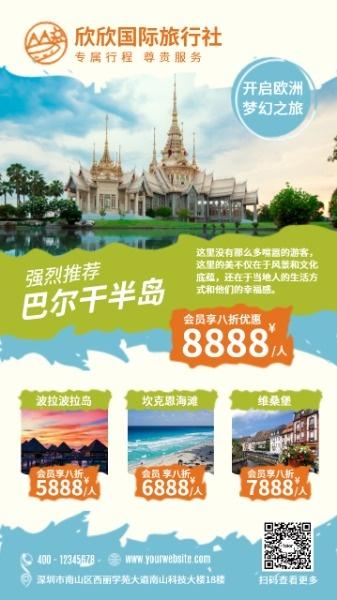 国际旅游公司旅行度假