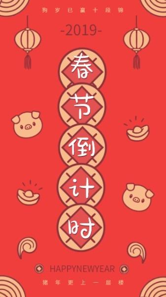 中国风春节倒计时