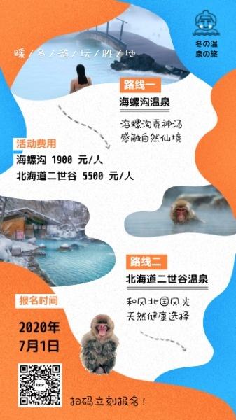 冬日冬季温泉
