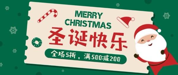 圣诞节圣诞快乐促销