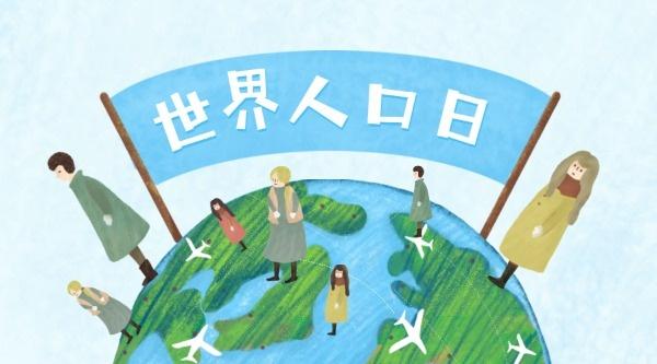 世界人口日地球