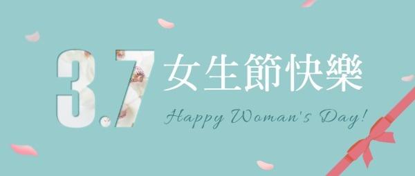 37女生节快乐