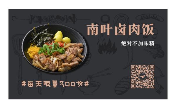南叶牛肉饭限量供应