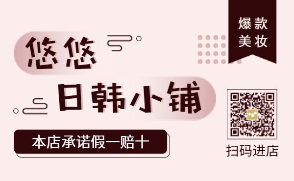 爆款美妆日韩小店