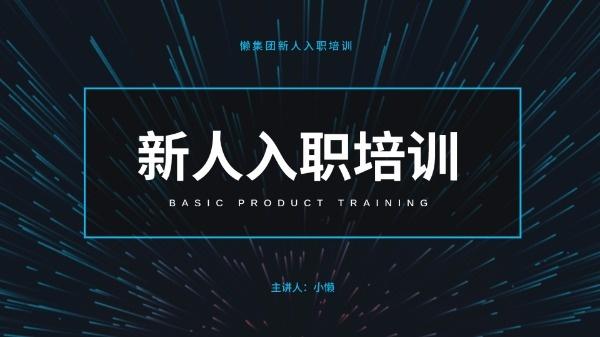 企业公司培训课件演示文档简约图文