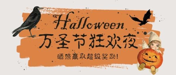 11月1日万圣节活动公众号封面大图