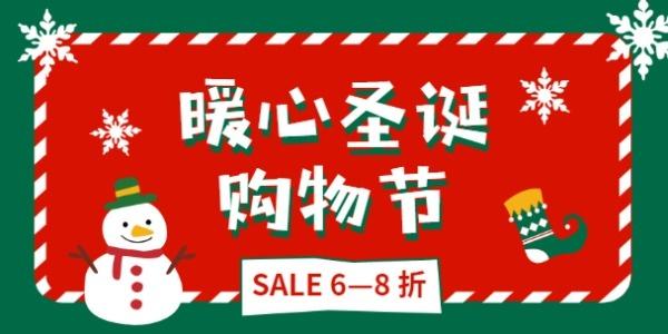 暖心圣诞购物节