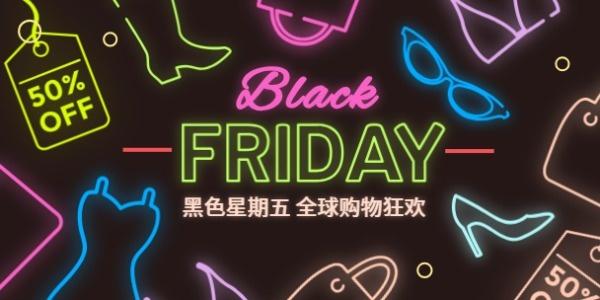 黑色星期五全球购物狂欢