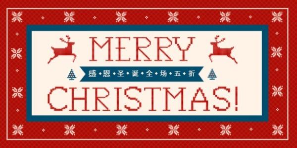 感恩圣诞全场五折