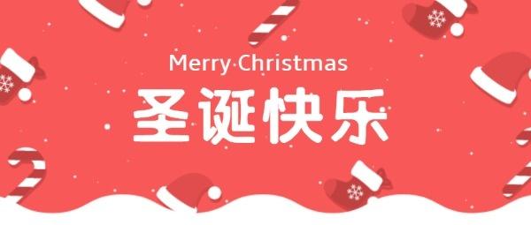圣诞快乐圣诞礼物