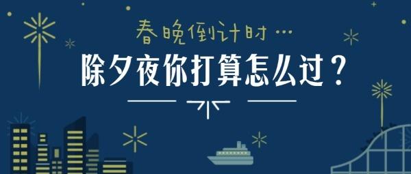 春节新年倒计时蓝色