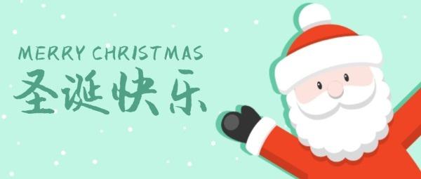 圣诞节快乐圣诞老人
