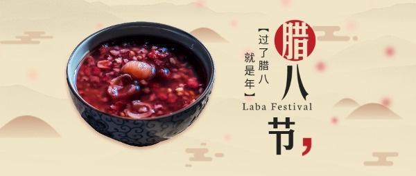 中国传统节气腊八节
