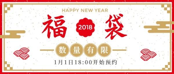 新年福袋预约