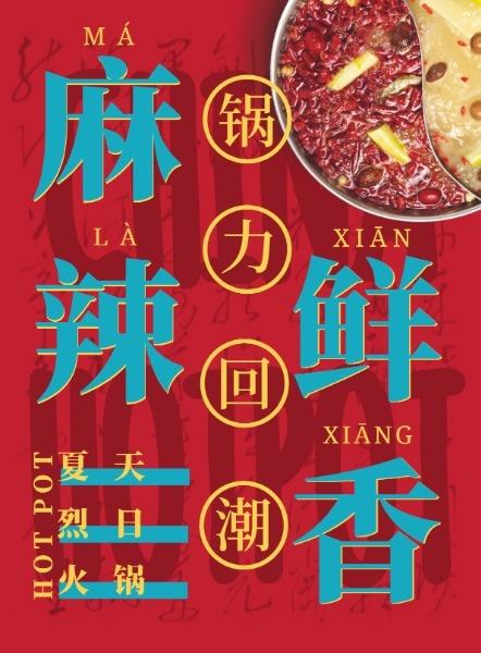 红色中国风麻辣鲜香火锅
