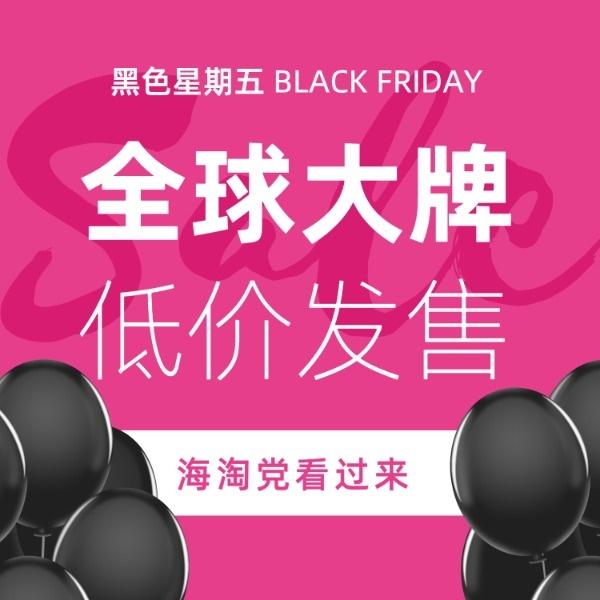 黑色星期五全球促销折扣狂欢