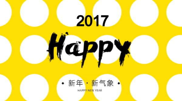 新年新气象节日