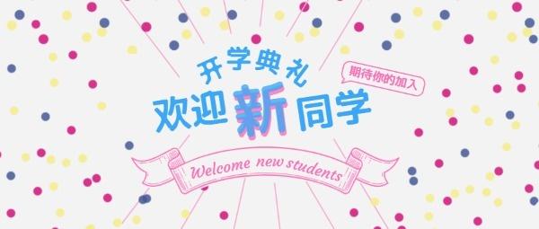 开学典礼欢迎新生开学季公众号封面大图